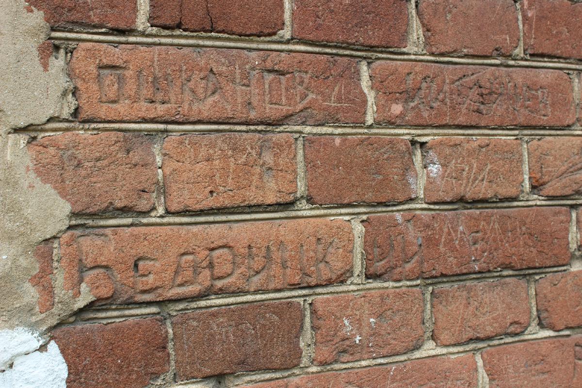 Надписи на здании
